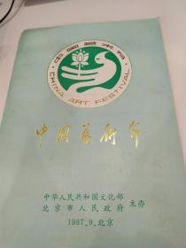 节目单:  第一届中国艺术节开幕式(骆玉笙、李谷一、方荣翔、刘子蔚、李光等)