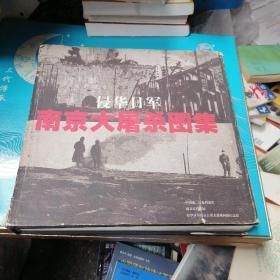 侵华日军南京大屠杀图集