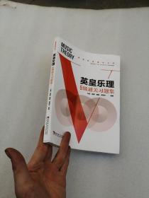 英皇乐理5级通关习题集/英皇考级辅导丛书