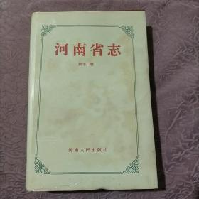 河南省志 十二卷.地名志