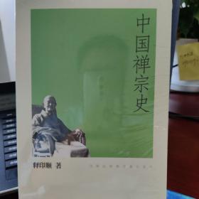 中国禅宗史,全新未拆封