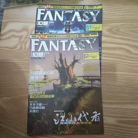 幻想杂志 2003年第10.11期总第27.28期  副刊