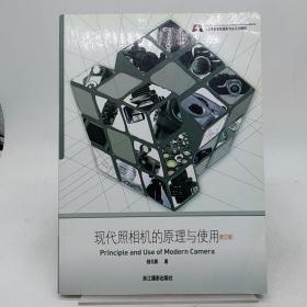 现代照相机的原理与使用