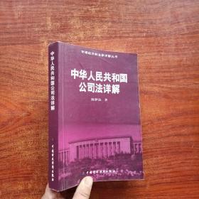 中华人民共和国公司法详解