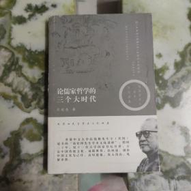 论儒家哲学的三个大时代