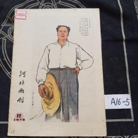 河北画刊1978年12期