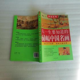 人一生要知道的60幅中国名画