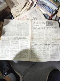 通辽市报 1959年3月19日
