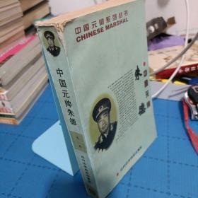 中国元帅朱德