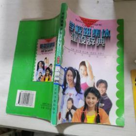 学校班集体建设辞典