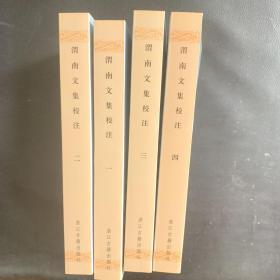 渭南文集校注