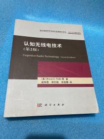 国外信息科学与技术优秀图书系列:认知无线电技术(第2版)