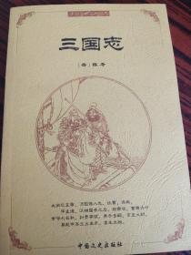 中国古典文化精华:三国志