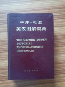 牛津—杜登 英汉图解词典