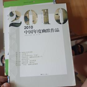 2010中国年度幽默作品