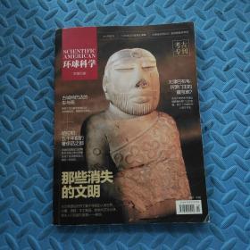 环球科学 考古专刊