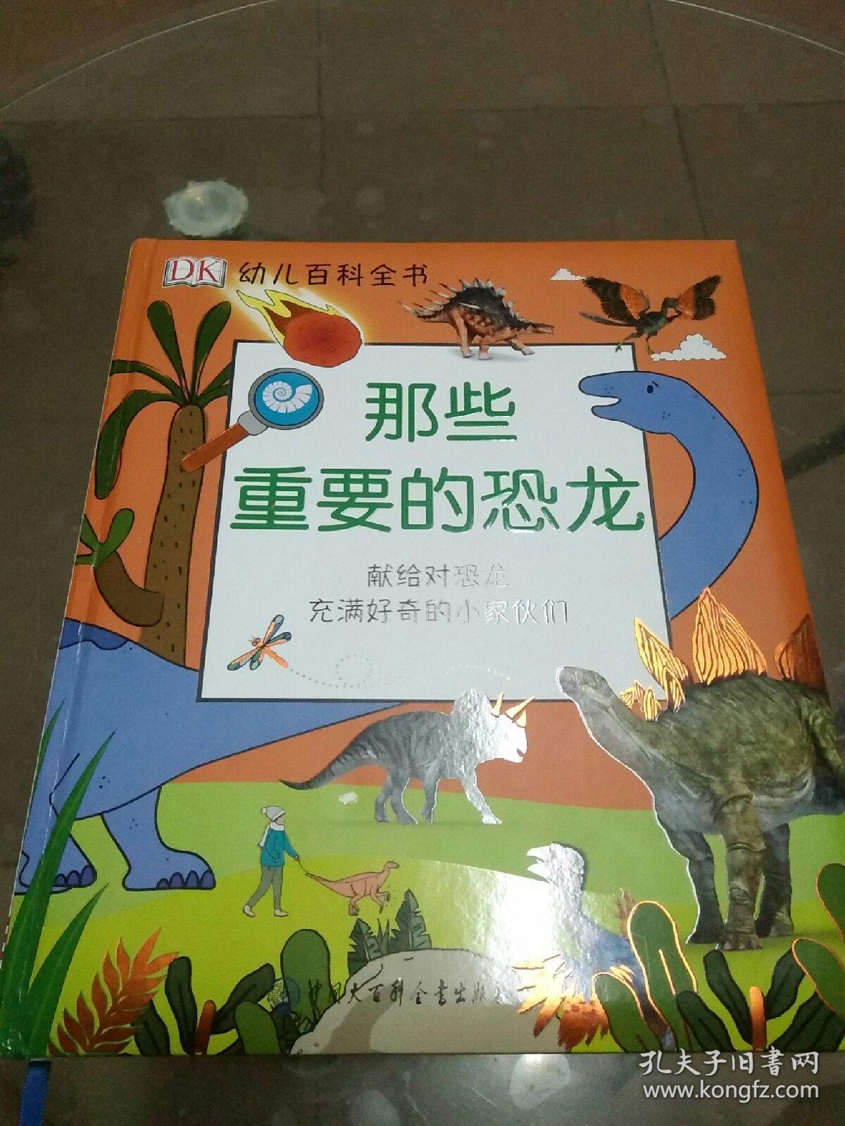 DK幼儿百科全书——那些重要的恐龙