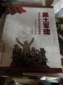 东北抗日联军军史陈列研究 黑土军魂