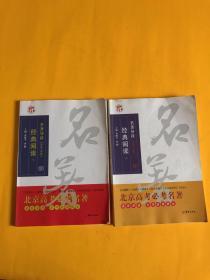 经典阅读·名著导读 北京高考必考名著(上下)