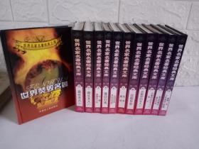 世界名家名著经典文库第一辑世界焚毁名著(1-12) 第三辑世界畸情名著(1-12)24本合售
