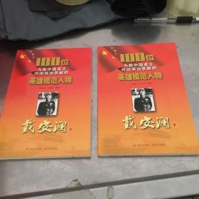 戴安澜 上下册(100位为新中国成立作出突出贡献的英雄模范人物)