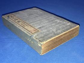 民国六年 石印 术数书 《太乙数统宗大全》六册六卷 一套全  原函原装 收藏佳品 20*13.4