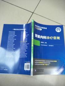 肾脏内科诊疗常规(临床医疗护理常规:2019年版)原版  新书