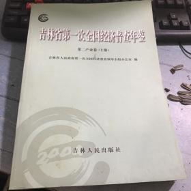 吉林省第一次全国经济普查年鉴-第二产业卷(上册)