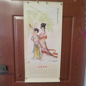 1980年挂画 《王昭君》(姚有信作)