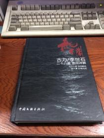 龙渊:古力/李世石二十八番激战详解