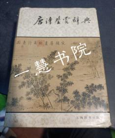 唐诗鉴赏辞典(精装)