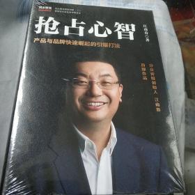 抢占心智:分众传媒创始人江南春首部作品,产品与品牌快速崛起的引爆打法