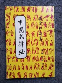 中国式摔跤 杨云和