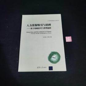 人力资源管理理论与实践丛书·人力资源吸引与招聘:基于战略思考与管理流程