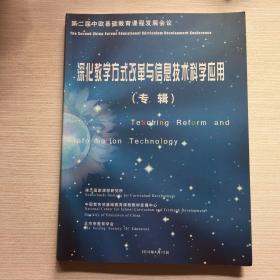 深化教学方式改革与信息技术科学应用(专辑)