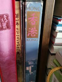 香港(1997)画册