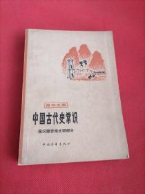 中国古代史常识  秦汉魏晋南北朝部分