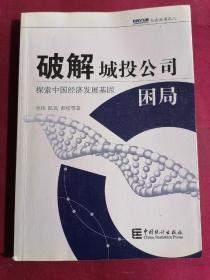 破解城投公司困局:探索中国经济发展基因