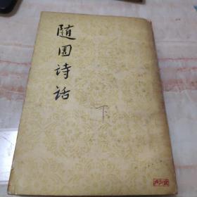 随圆诗话(下册)