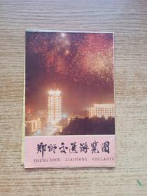 郑州交通游览图
