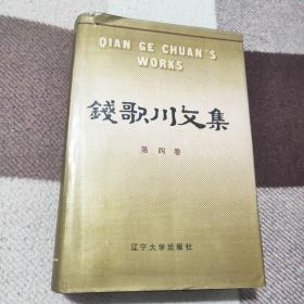 钱歌川文集.第四卷(精装版)