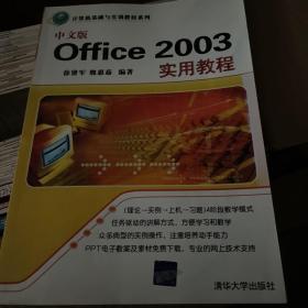计算机基础与实训教材系列:中文版Office 2003实用教程