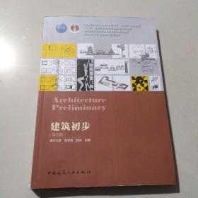 建筑初步(第4版住房城乡建设部土建类学科专业十三五规划教材)
