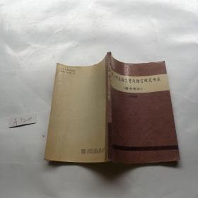 中小学生格言.警句.赠言硬笔书法(楷书部分)卢中南