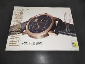 世界腕表杂志 No.19
