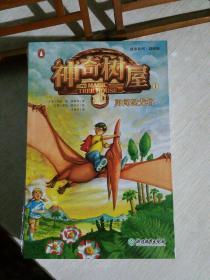 神奇树屋故事系列基础版第1-2辑中文版(1-8册)
