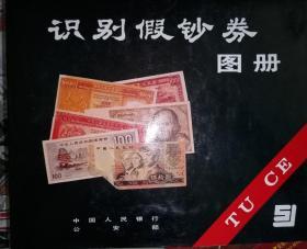 《识别假钞劵图册》