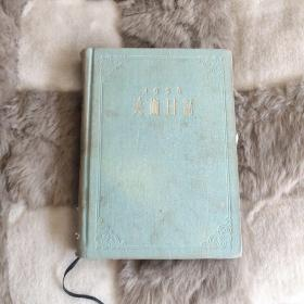 1956美術日记本 剪纸本内 看图