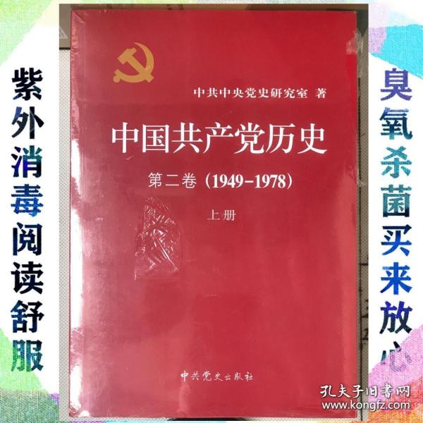 中国共产党历史(第二卷):第二卷(1949-1978)