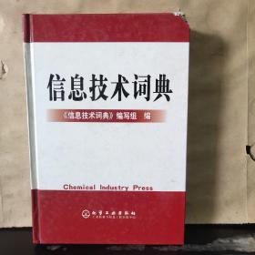 信息技术词典【大32开精装本】